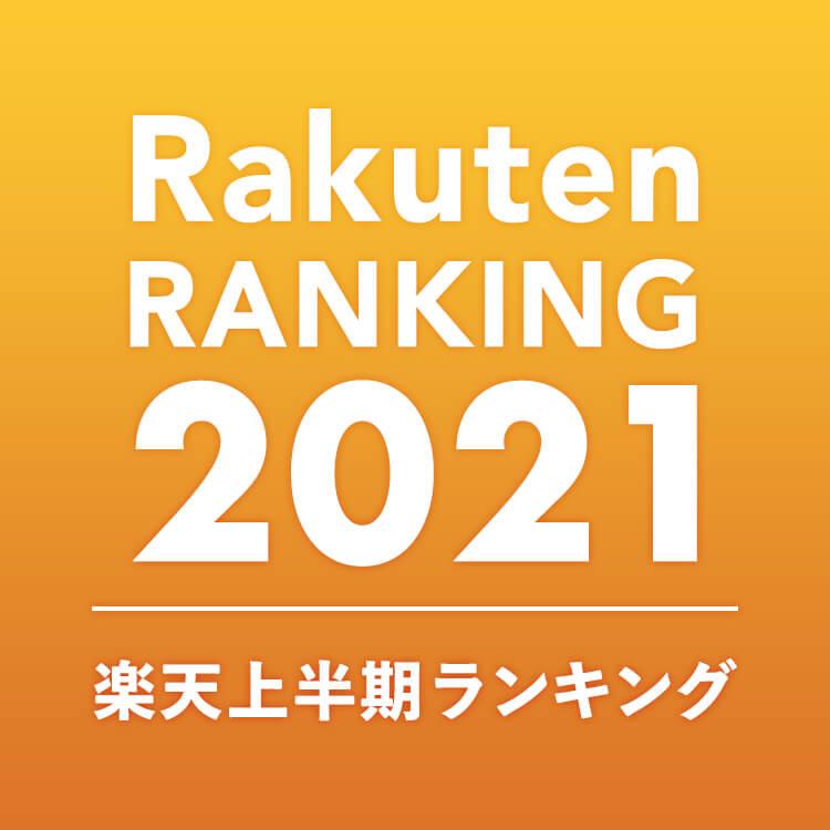 2021楽天上半期ランキング