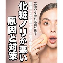 【バンビの美容情報】化粧ノリが悪い原因と対策