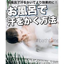 【バンビの美容情報】お風呂で汗をかく方法