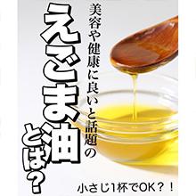 【バンビの美容情報】えごま油とは?